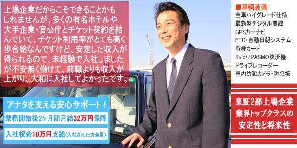 大和自動車交通株式会社-タクシードライバーの求人情報です。タクシードライバー求人転職情報サイト「求どら」