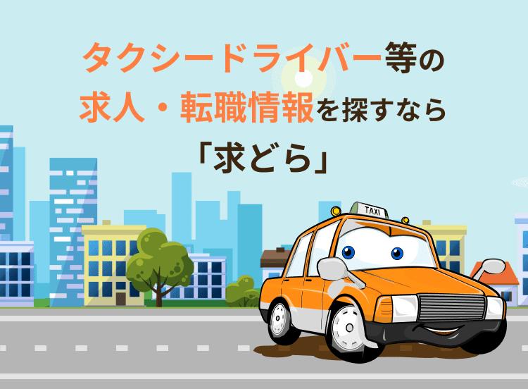 転職 タクシードライバー